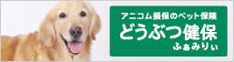 アニコム損保のペット保険