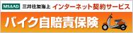 三井住友海上の「バイク自賠責保険」」